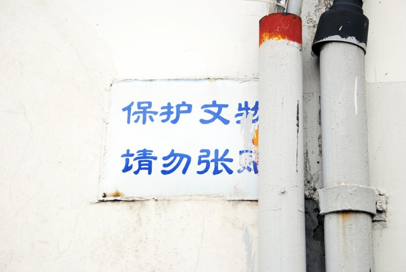 shanghai-wall